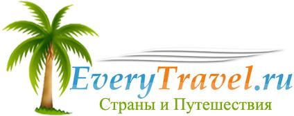 Страны и путешествия